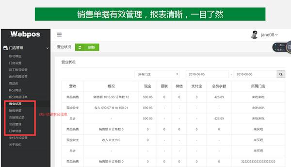 重丨丨商务Webpos收银系统3.0新品发布!不要错过这些新功能!