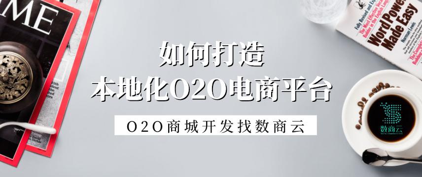 如何构建本地化的O2O电子商务系统平台? O2O商城网站开发寻找业务