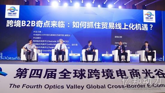 对话:B2B将成为未来5年跨境电子商务的亮点