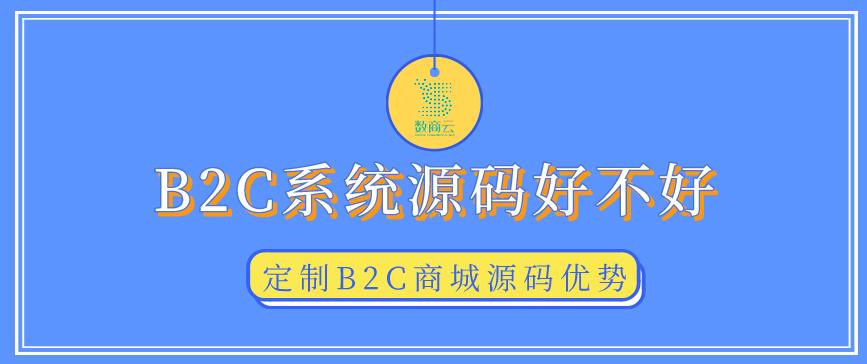 B2C电子商务系统源代码是否良好?定制一套B2C商城网站源代码有什么好处?